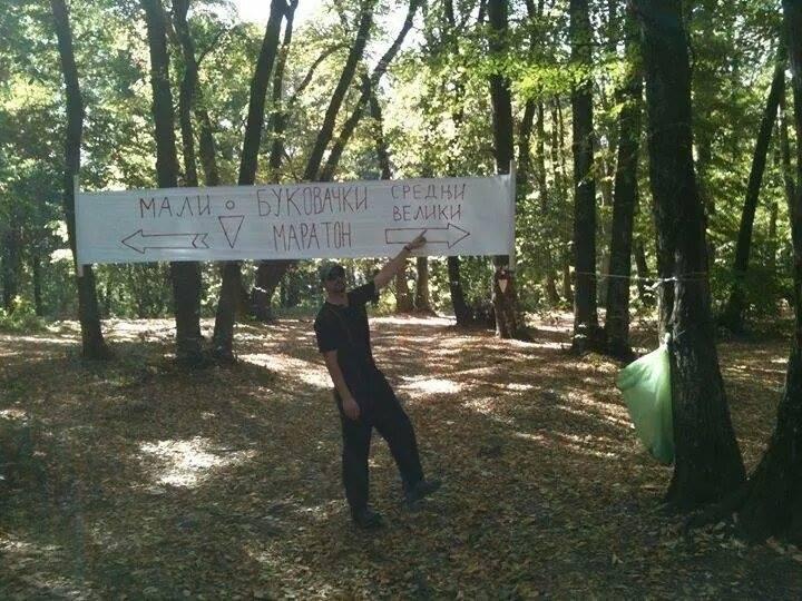 Bukovački maraton